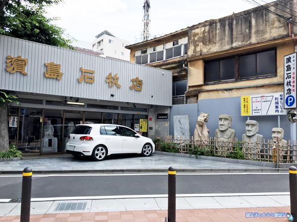 千葉県柏駅東口 テレビでも中継されたジムがある濱島石枚店