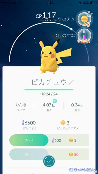 【ポケモンGO】新宿御苑でピカチュウをゲット!