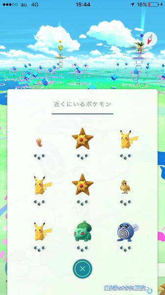 【ポケモンGO】新宿御苑は近くにいるポケモンにピカチュウは結構表示されてる