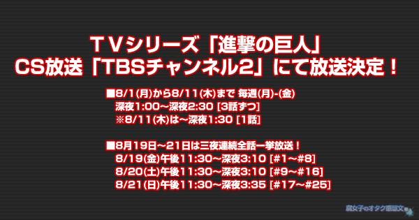 TVシリーズ「進撃の巨人」CS放送「TBSチャンネル2」にて放送決定!