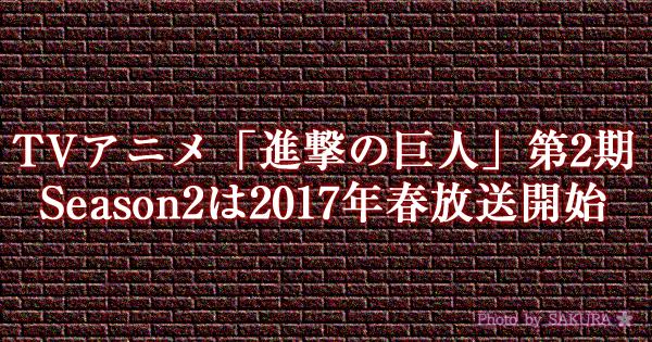 TVアニメ「進撃の巨人」第2期・Season2は2017年春放送開始