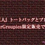 『進撃の巨人』トートバッグとブレスレットがSuperGroupies(スーパーグルーピーズ)限定販売で登場