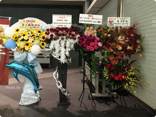 """「進撃!巨人中学校×進撃の巨人""""進撃祭""""Reading & Live Event」入口のお花 その3"""