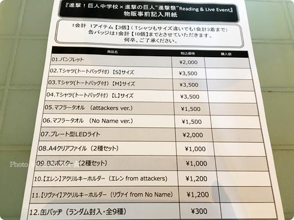 """進撃!巨人中学校×進撃の巨人""""進撃祭""""Reading & Live Event 物販オーダーシート"""