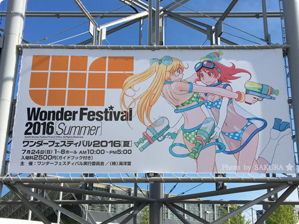 ワンダーフェスティバル2016[夏] 幕張メッセ