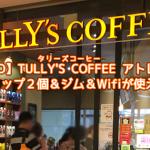 【ポケモンGO】タリーズコーヒーアトレ秋葉原店はポケストップ2個&ジム&wifiが使えて便利