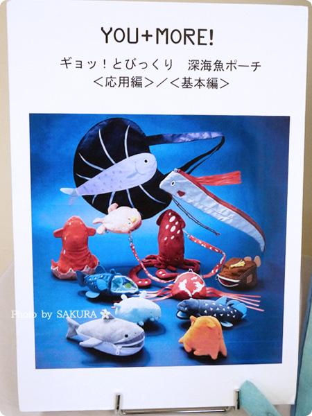 FELISSIMO(フェリシモ)「YOU+MORE! ギョッ!とびっくり 深海魚ポーチの会」パネル