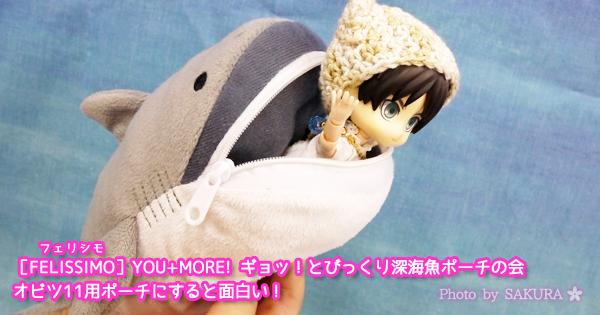 フェリシモ「YOU+MORE!ギョッ!とびっくり深海魚ポーチの会」をオビツ11用ポーチにすると面白い!