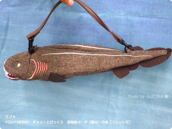 FELISSIMO(フェリシモ)「YOU+MORE! ギョッ!とびっくり 深海魚ポーチ〈極み〉の会」 ラブカ 全体