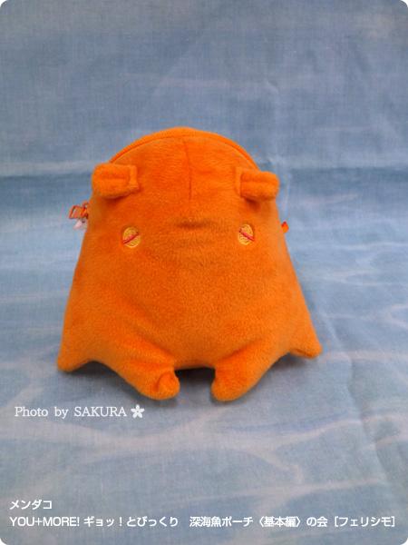 YOU+MORE! ギョッ!とびっくり 深海魚ポーチ〈基本編〉の会 メンダコ
