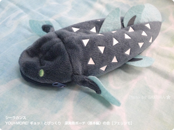 FELISSIMO(フェリシモ)「YOU+MORE! ギョッ!とびっくり 深海魚ポーチ〈基本編〉の会」シーラカンス 全体