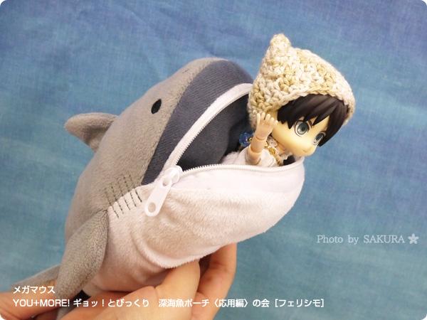 FELISSIMO(フェリシモ)「YOU+MORE! ギョッ!とびっくり 深海魚ポーチ〈応用編〉の会」メガマウスとオビツ11(オビツろいど)