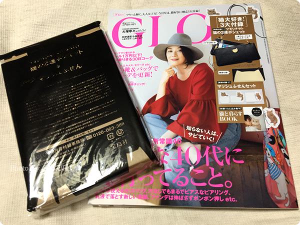 付録付雑誌「GLOW2016年9月号」 買ってみた
