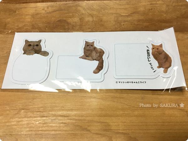 付録付雑誌「GLOW2016年9月号」 ネコのマッシュの付箋は折れ曲がっていた