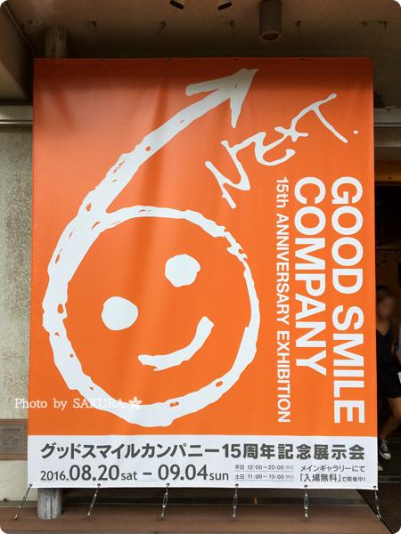 グッドスマイルカンパニー 15周年記念展示会 入口