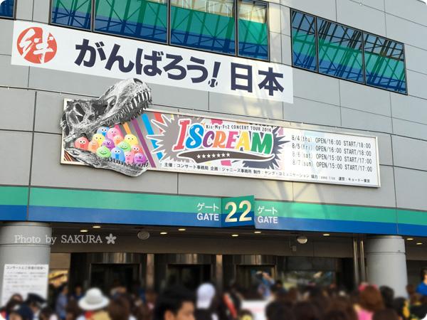 キスマイ東京ドームツアー「Kis-My-Ft2 CONCERT TOUR 2016 I SCREAM」入口パネル
