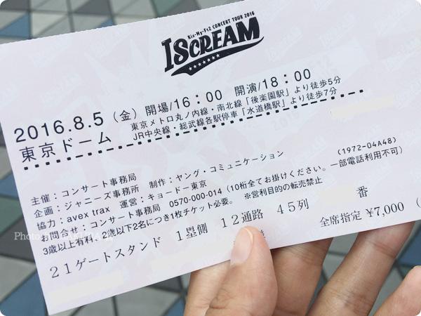 キスマイ東京ドームツアー「Kis-My-Ft2 CONCERT TOUR 2016 I SCREAM」チケット
