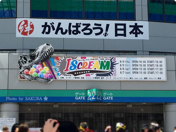 キスマイ東京ドームツアー「Kis-My-Ft2 CONCERT TOUR 2016 I SCREAM」入口8/7撮影