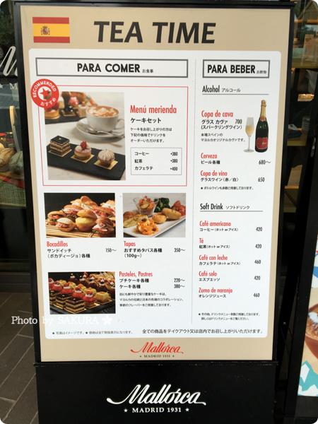 二子玉川カフェ&バー Mallorca(マヨルカ) メニュー