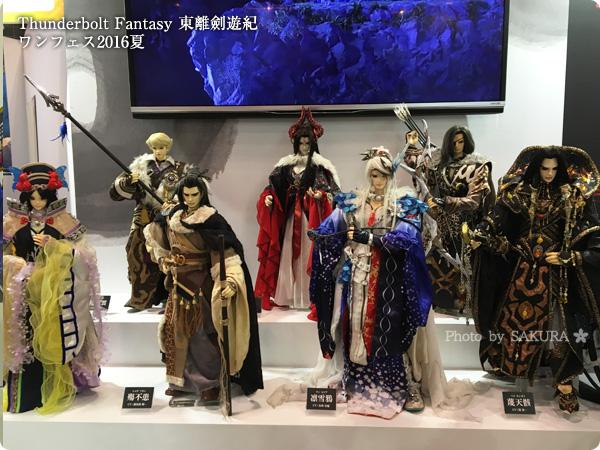 ワンフェス2016夏 武侠ファンタジー人形劇『Thunderbolt Fantasy 東離劍遊紀(サンダーボルトファンタジー トウリケンユウキ)』の布袋戯人形展示 その1