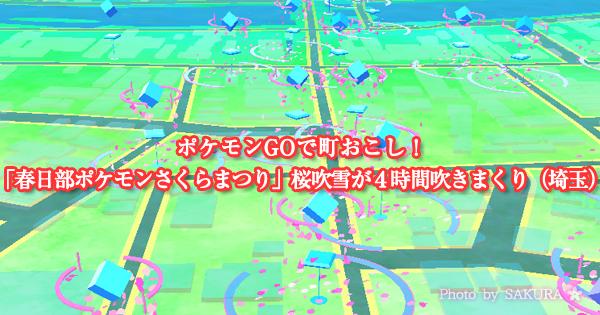 ポケモンGOで町おこし!「春日部ポケモンさくらまつり」桜吹雪が4時間吹きまくり!(埼玉)