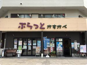 春日部駅東口 観光案内 ぷらっとかすかべ