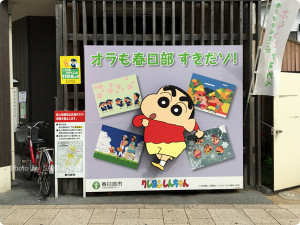 春日部駅東口 ぷらっとかすかべ クレヨンしんちゃんの街
