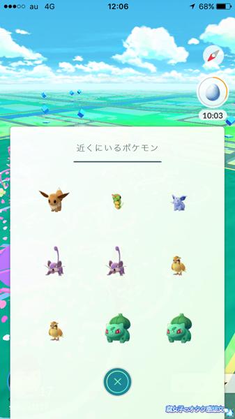 ポケモンGO 錦糸公園のポケストップ 近くにいるポケモン画面