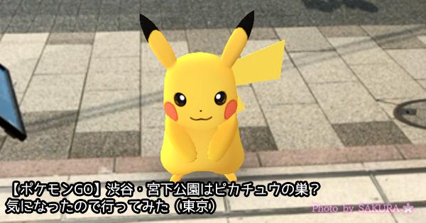 【ポケモンGO】渋谷・宮下公園はピカチュウの巣?気になったので行ってみた(東京)
