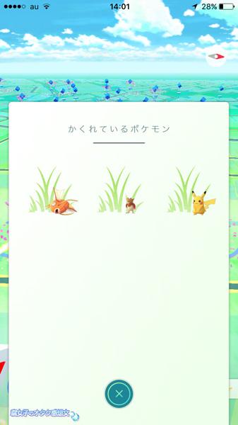 ポケモンGO cocoti SHIBUYA(渋谷 ココチ)前のかくれているポケモンにピカチュウが!