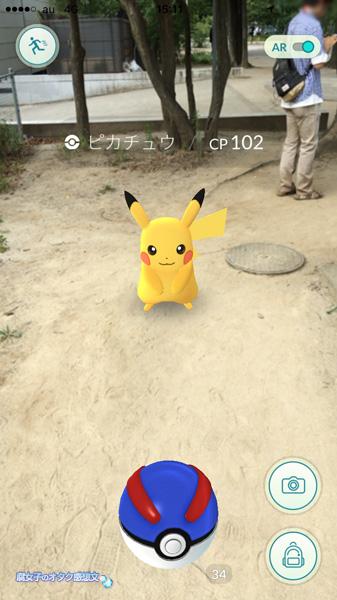 ポケモンGO 宮下公園でピカチュウゲット