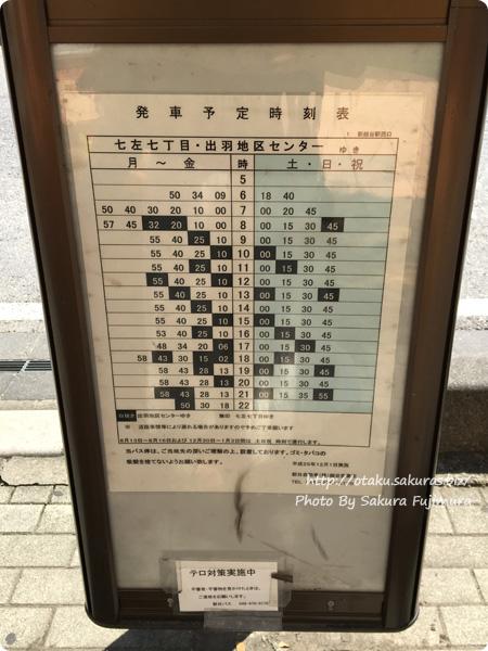 東武伊勢崎線(スカイツリーライン)新越谷駅、またはJR武蔵野線南越谷駅西口から「七左七丁目行」の時刻表