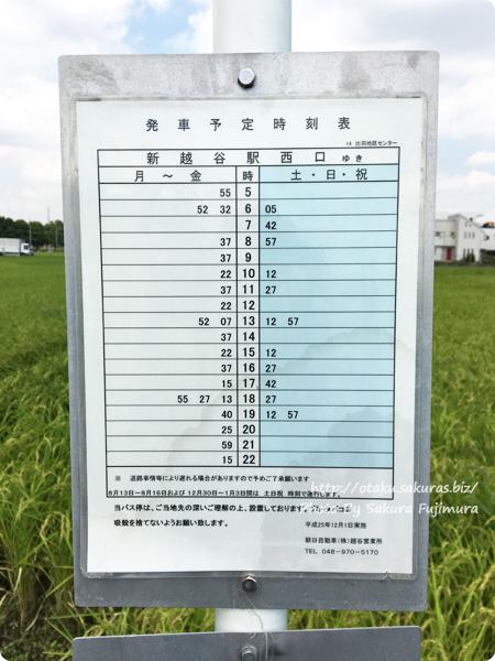 朝日バス 出羽地区センターのバスの時刻表