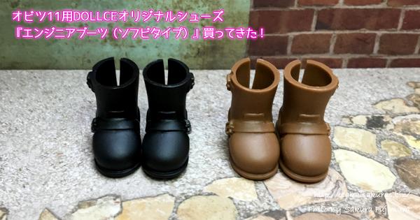 オビツ11用DOLLCEオリジナルシューズ『エンジニアブーツ(ソフビタイプ)』買ってきた!