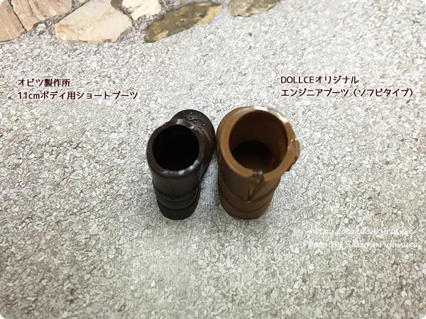 オビツ製作所オビツ11用ショートブーツとオビツ11用DOLLCEオリジナルシューズ『エンジニアブーツ(ソフビタイプ)』  筒サイズ比較