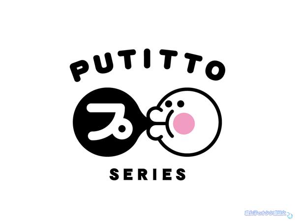 PUTITTOシリーズ ロゴ