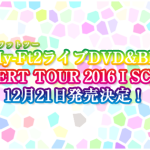 Kis-My-Ft2(キスマイフットツー)ライブDVD&Blu-ray「CONCERT TOUR 2016 I SCREAM」12/21発売決定!