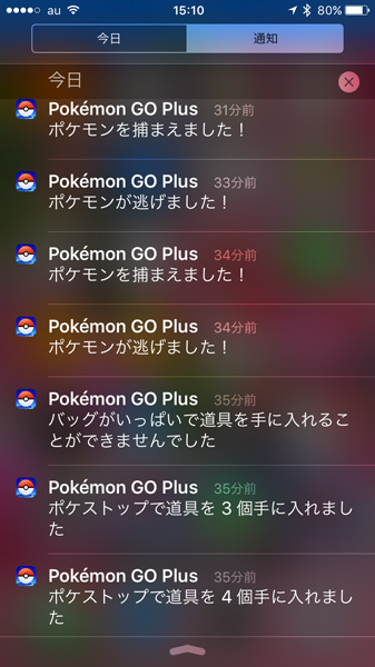 Pokemon GO Plus(ポケモンGO Plus) 通知にお知らせが出る