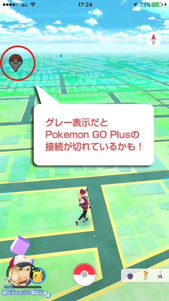 Pokemon GO Plus(ポケモンGO Plus) マークがグレー表示だとペアリングが解除されているかも?