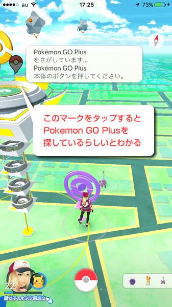 Pokemon GO Plus(ポケモンGO Plus) マークをタップで解除されているのかわかる