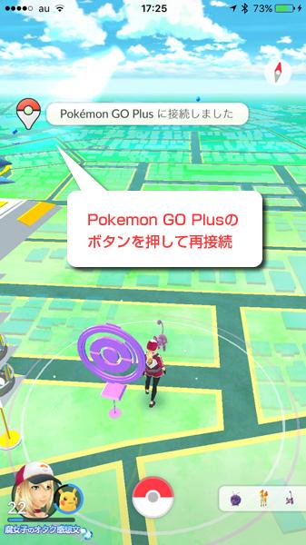 Pokemon GO Plus(ポケモンGO Plus) Pokemon GO Plus(ポケモンGO Plus)本体のボタンを押して、ペアリングを再接続