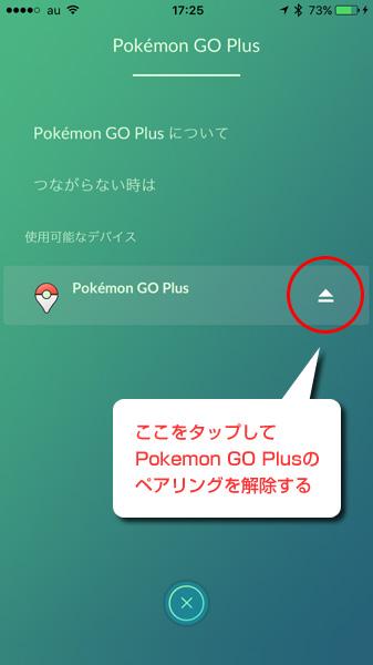 Pokemon GO Plus(ポケモンGO Plus) ペアリングの解除方法