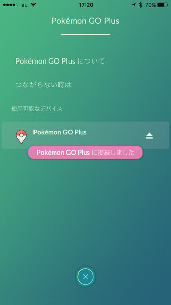 Pokemon GO Plus(ポケモンGO Plus) ペアリング接続完了
