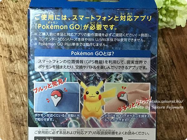 Pokemon GO Plus(ポケモンGO Plus) パッケージ裏説明