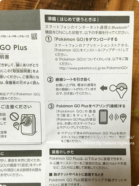 Pokemon GO Plus(ポケモンGO Plus) 説明書に従ってペアリング設定
