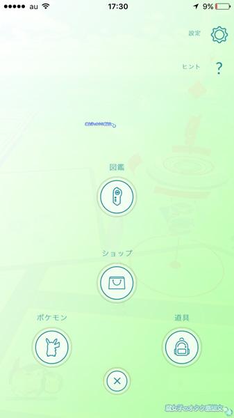 Pokemon GO Plus(ポケモンGO Plus) ペアリング設定方法 その1