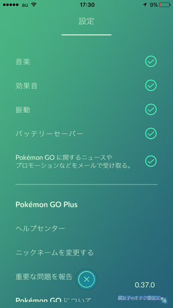 Pokemon GO Plus(ポケモンGO Plus) ペアリング設定方法 その2
