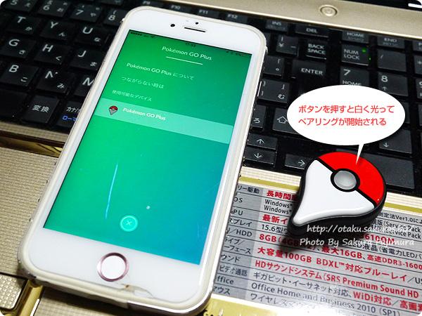 Pokemon GO Plus(ポケモンGO Plus) ペアリング設定方法 その3