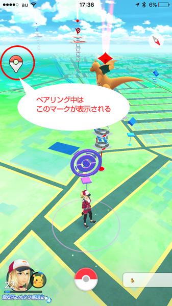 Pokemon GO Plus(ポケモンGO Plus) ペアリング設定方法 その5