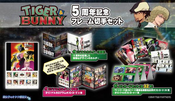 第一弾「『TIGER & BUNNY』5周年記念フレーム切手セット」